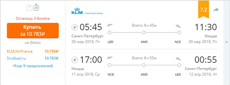 Из Петербурга в Европу от 10 800 рублей