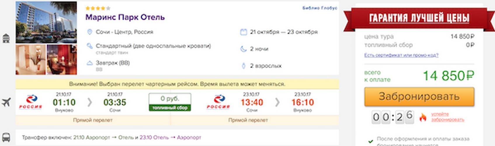 В Сочи на выходные от 5 600 рублей