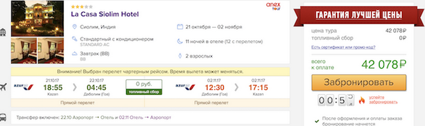 Пакетный тур: Гоа от 18 300 рублей