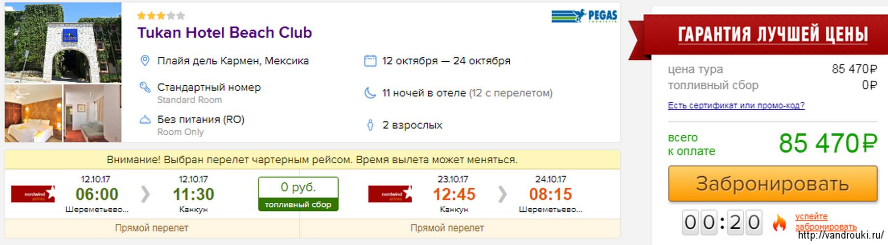 Тур по цене перелета: 11 дней в Мексике из Москвы всего за 42700 рублей с человека!