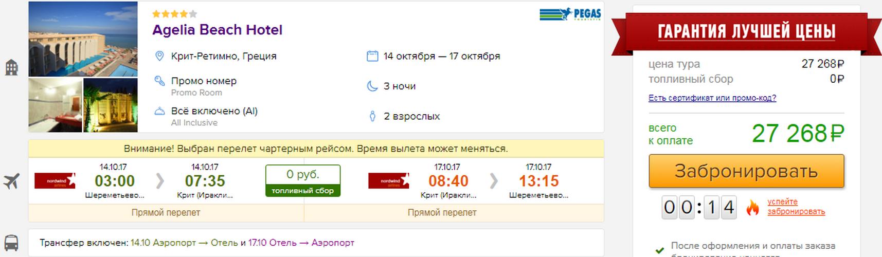 Крит на выходные 12 200 рублей, все включено