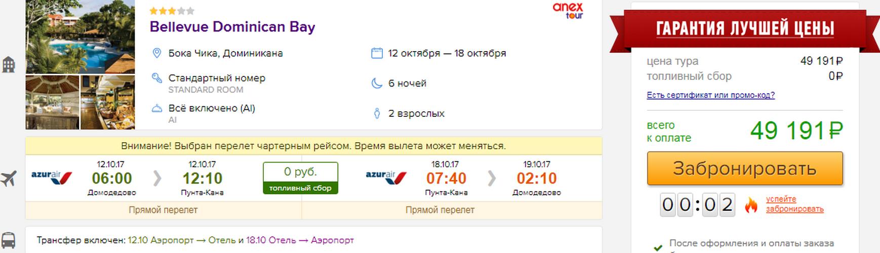 Горящий тур: Доминикана от 24 600 рублей