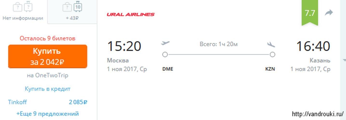 Новинка от Ural Airlines: из Москвы в Казань и наоборот за 2000 рублей (с багажом)
